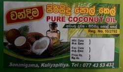 පිරිසිදු කොප්පර පොල් තෙල් coconut oil