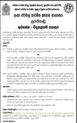 Director (Principal) - Ceylon German Technical Training Institute Government Jobs