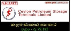 Ceylon Petroleum Storage Terminals Ltd - Management Assistant (කලමනාකරණ සහකාර)