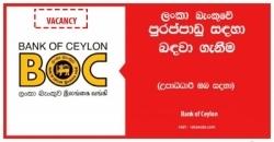 Deputy Maintenance Manager – Property Development Plc – Bank of Ceylon