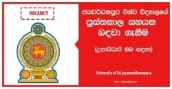 Assistant Librarian – University of Sri jayawardhanapura