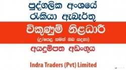 Sales Officcer – Kurunegala – Indra Traders (Pvt) Limited