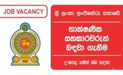 ICT Assistant – Engineering Council – Sri lanka