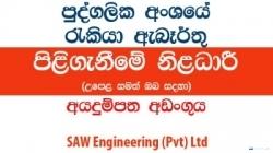 Secretary / Receptionist – SAW Engineering (Pvt) Ltd