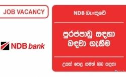 ADMINISTRATIVE ASSISTANT – NDB Bank