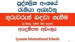 Teachers (Mathematics / Science /English / History & Geography / Speech and Drama) – Lyceum International Schools (Ratnapura)
