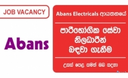 Coordinator Customer Service – Abans Electricals PLC