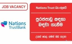 Business Development Officer – Nations Trust Bank PLC