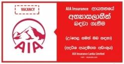 Intern – Marketing – AIA Insurance Lanka Limited