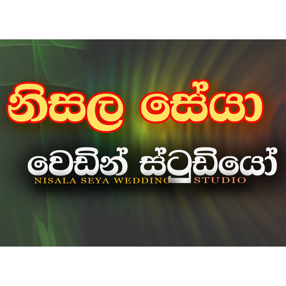 SaRanasingha